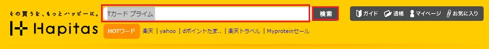 「Tカードプライム」で検索