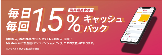 TカードPrime(1.5%) と TOYOTA Wallet(1.5%) と組み合わせるだけで 3% の還元率になります。