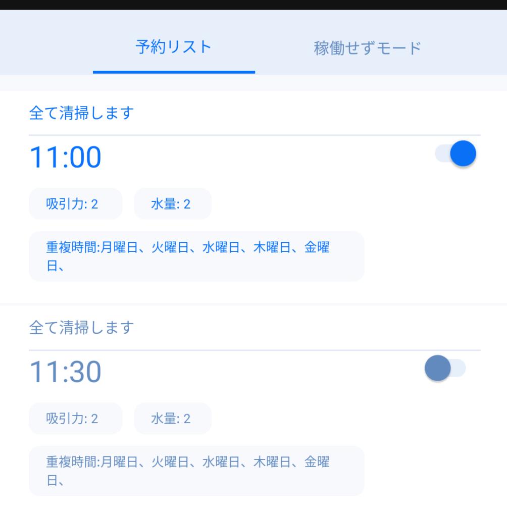 アプリからスケジュール設定を行うことで、以下の組み合わせで掃除のルーティンを設定できます。