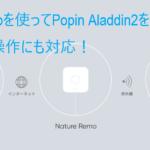 NatureRemoを使ってPopin Aladdin2を操作してみた!音声操作にも対応!