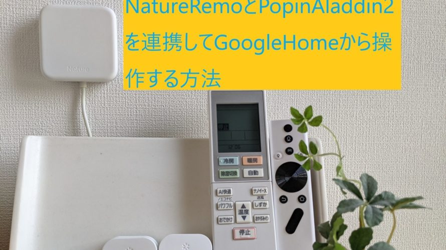 NatureRemoとPopinAladdin2を連携してGoogleHomeから操作する方法