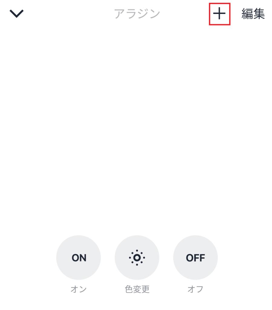 Nature remo アプリから [+] を押して新しい家電の追加を行う