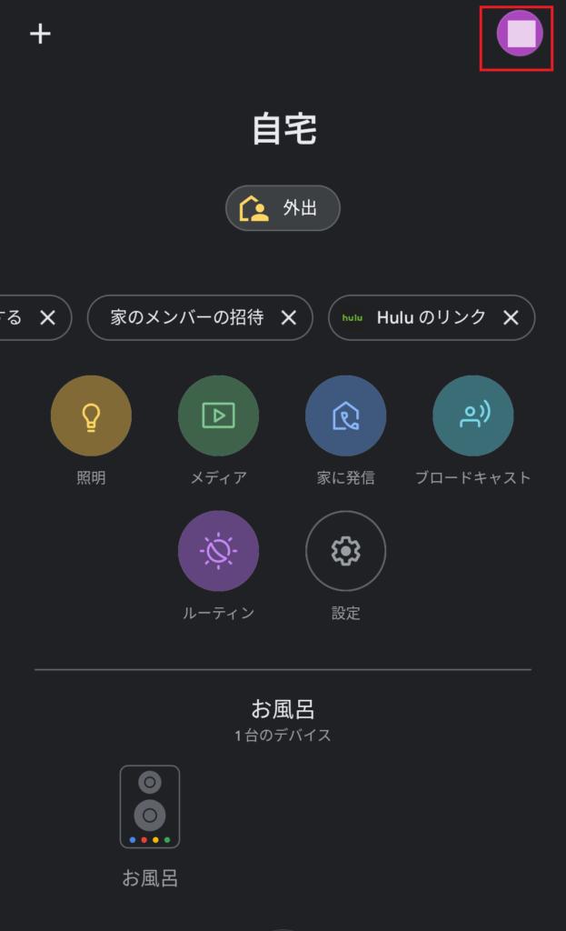 Google Home アプリを起動して左上の[+]をタップ