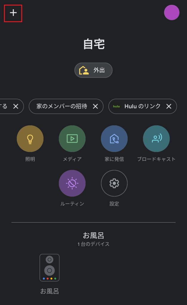 Google Home アプリを起動して画面左上の [+] をタップ