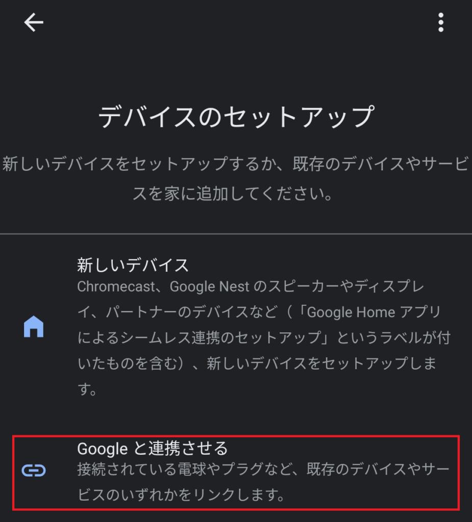 [Googleと連携させる] をタップ