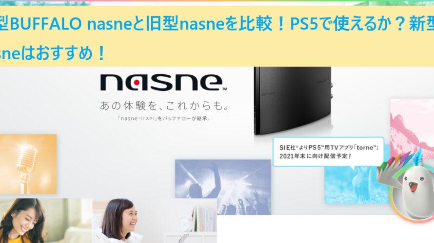 新型BUFFALO nasneと旧型nasneを比較!PS5で使えるか?新型nasneはおすすめ!