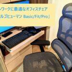 テレワークに最適なオフィスチェア「エルゴヒューマン Basic/Fit/Pro」